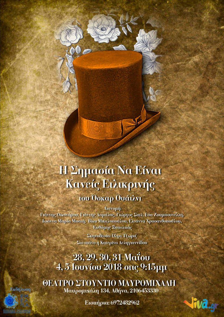 «Η Σημασία Να Είναι Κανείς Ειλικρινής» | Θέατρο Studio Μαυρομιχάλη