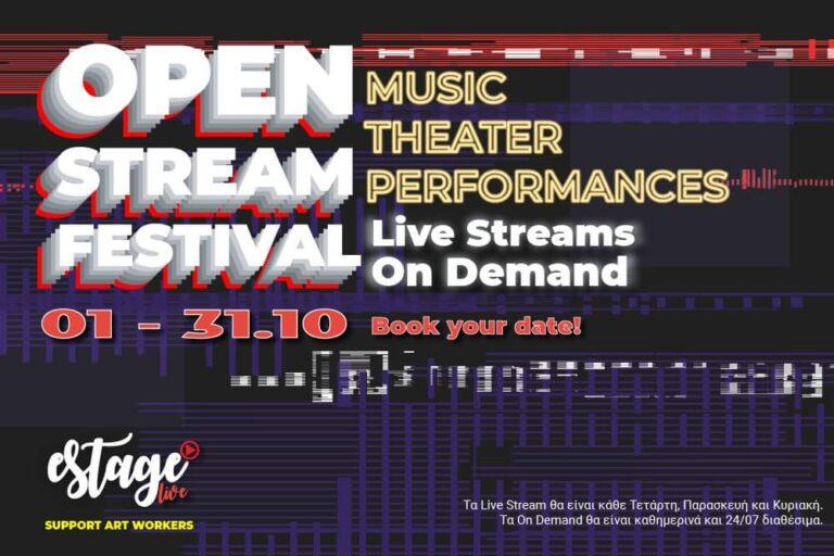 Open Stream Festival από την πλατφόρμα estage.gr